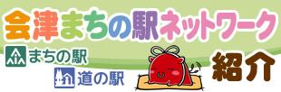 会津まちの駅ネットワーク紹介のイメージ