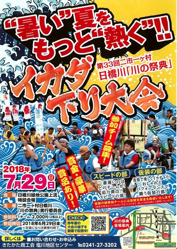 日橋川「川の祭典」チラシ