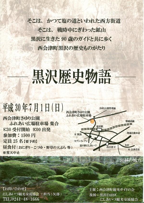 黒沢歴史物語チラシ