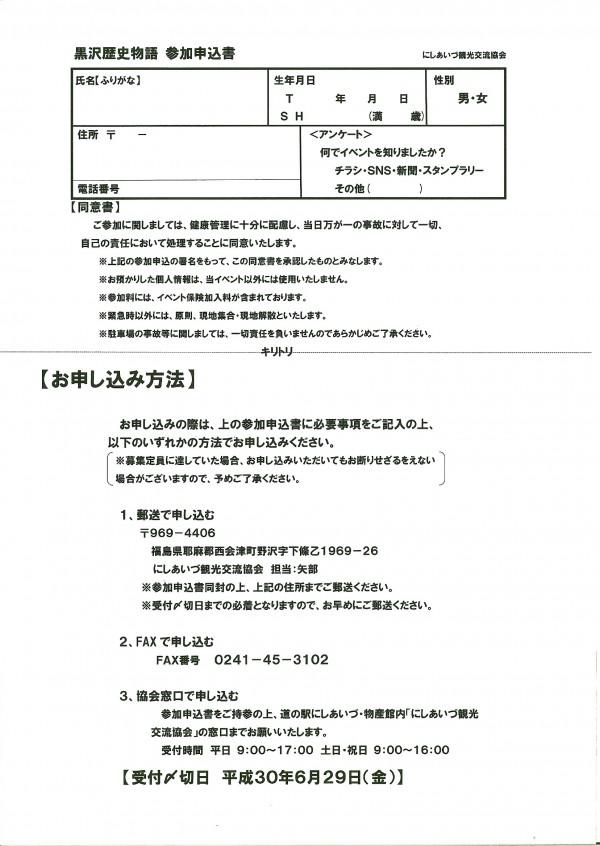 黒沢歴史物語申込書