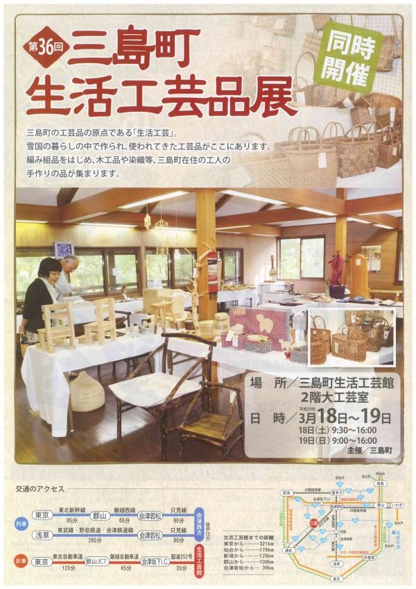三島町生活工芸品展チラシ