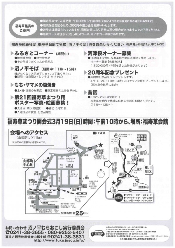 福寿草まつり会場地図