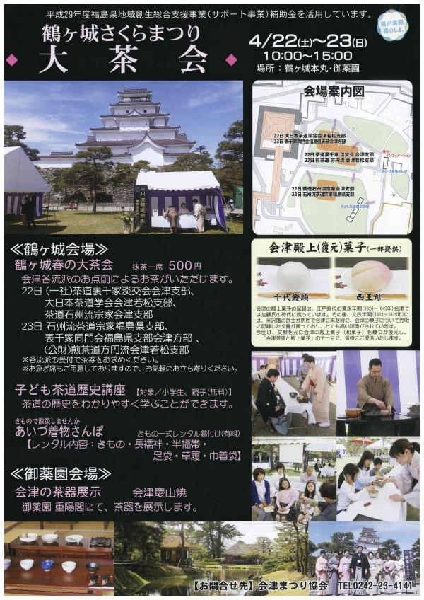 鶴ヶ城さくらまつり大茶会表
