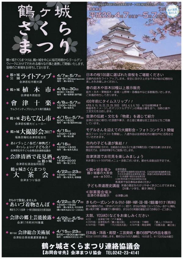鶴ヶ城さくらまつり大茶会裏