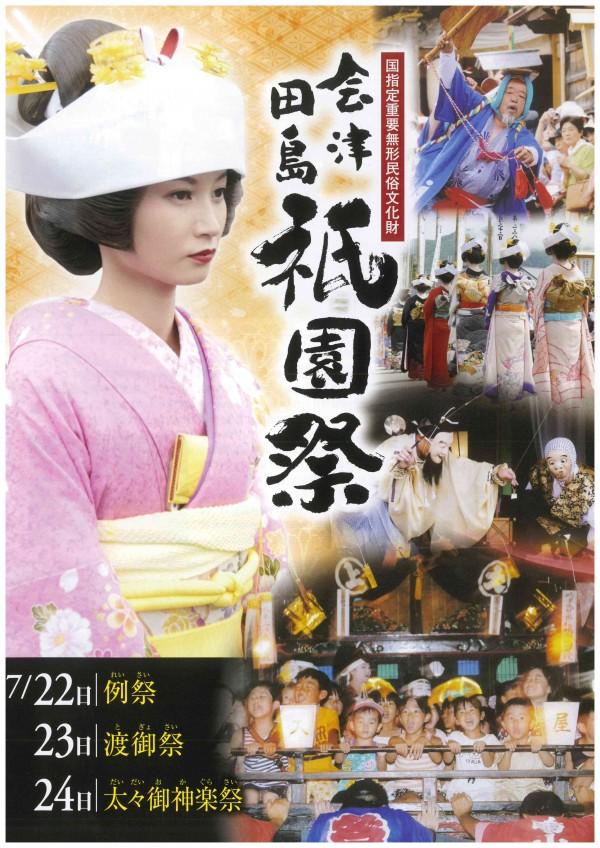 会津田島祇園祭チラシ
