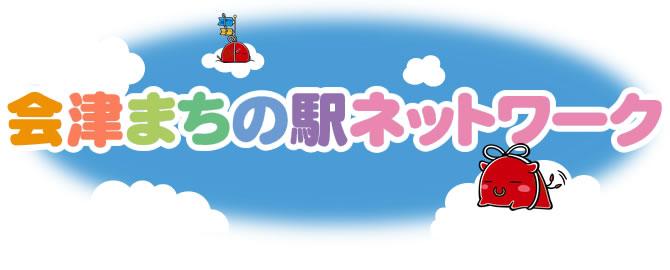 会津まちの駅ネットワーク