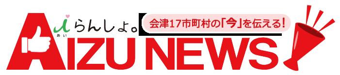 会津17市町村の「今」を伝える! iらんしょ AIZU NEWS