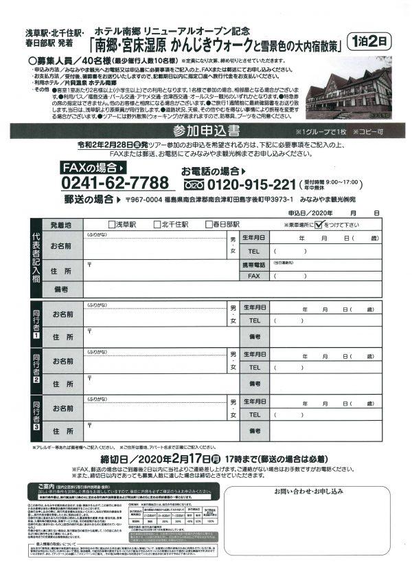 かんじきウォーク申込用紙-scaled.jpg