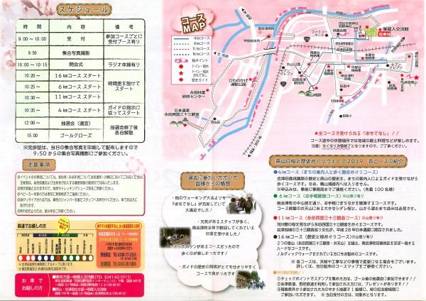 南山の桜と歴史めぐりウォーク詳細