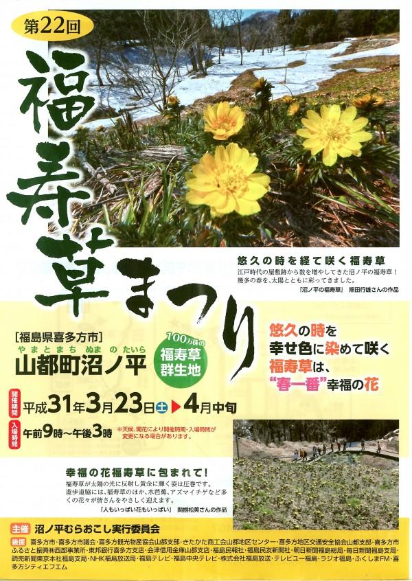 福寿草まつりチラシ