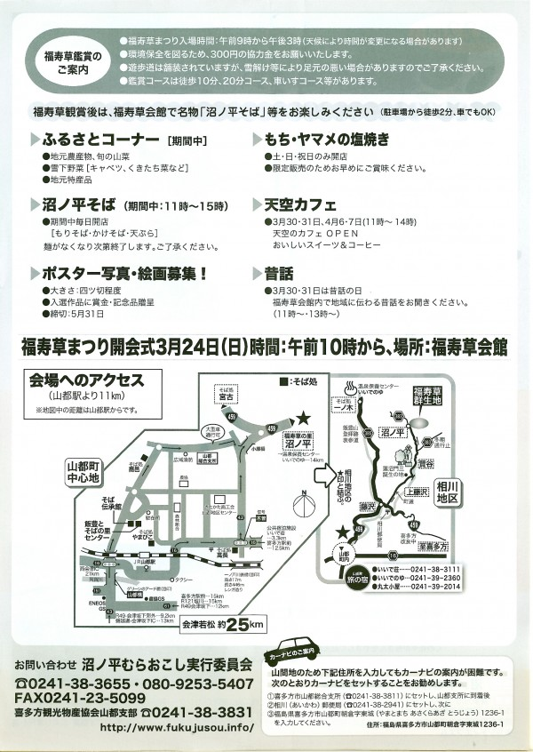 福寿草まつり詳細