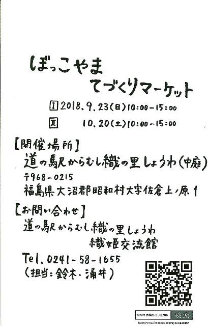 秋のぼっこやまてづくりマーケット・ハガキ(詳細)