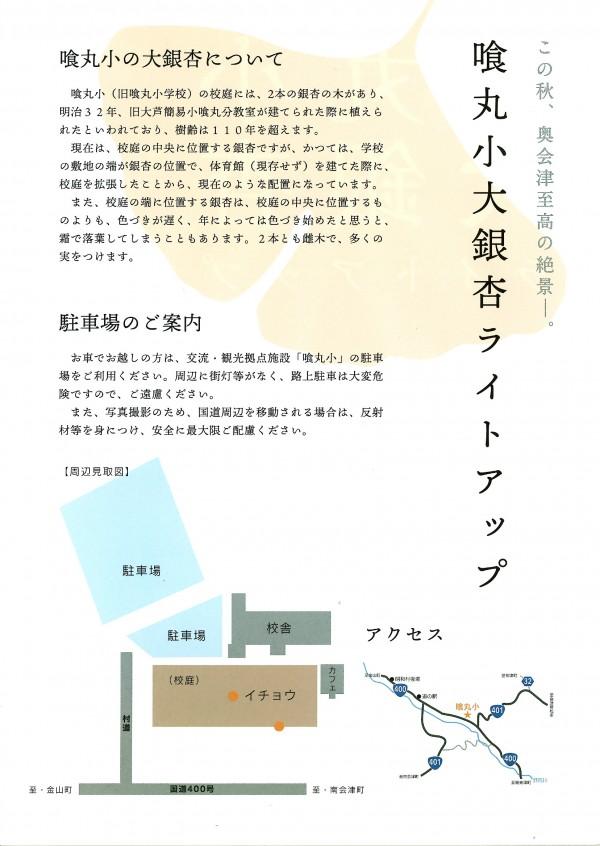 喰丸小大銀杏ライトアップ・チラシ(アクセス)