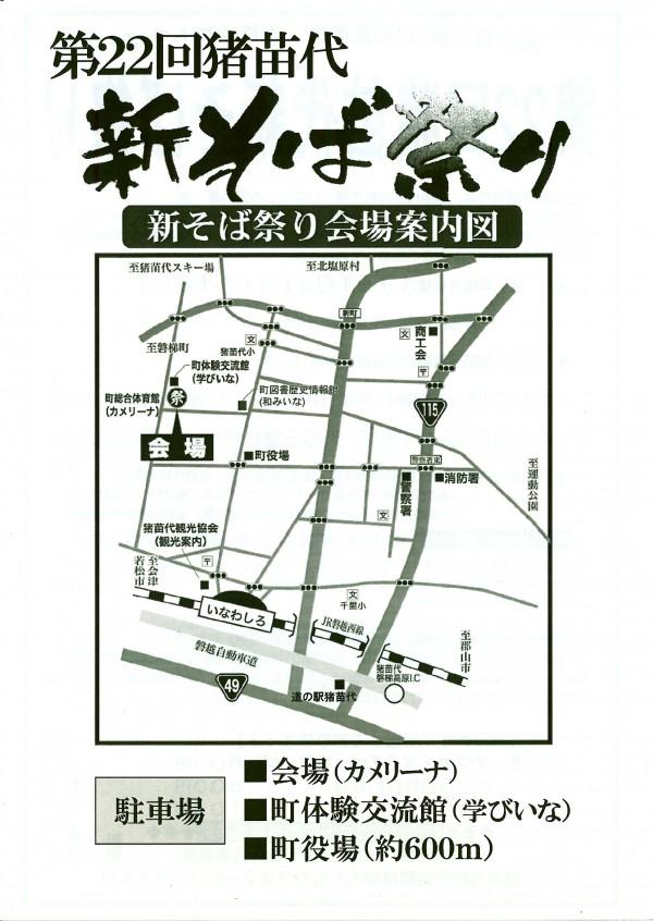 第22回猪苗代新そば祭り・チラシ(会場案内図)