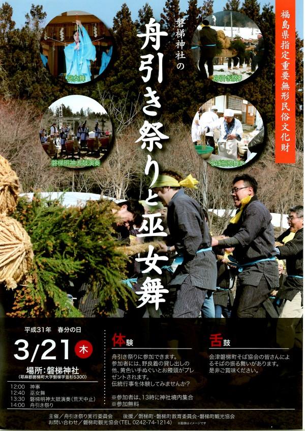 磐梯神社の舟引き祭りと巫女舞・チラシ