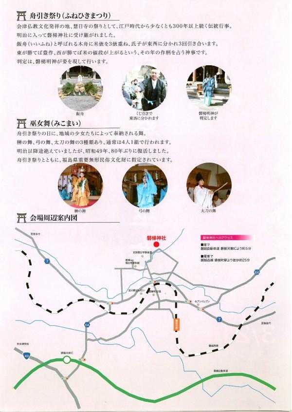 磐梯神社の舟引き祭りと巫女舞・チラシ(祭りの説明)