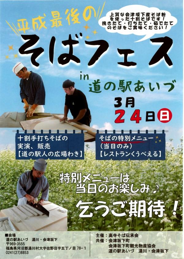 平成最後のそばフェスin道の駅あいづ・チラシ