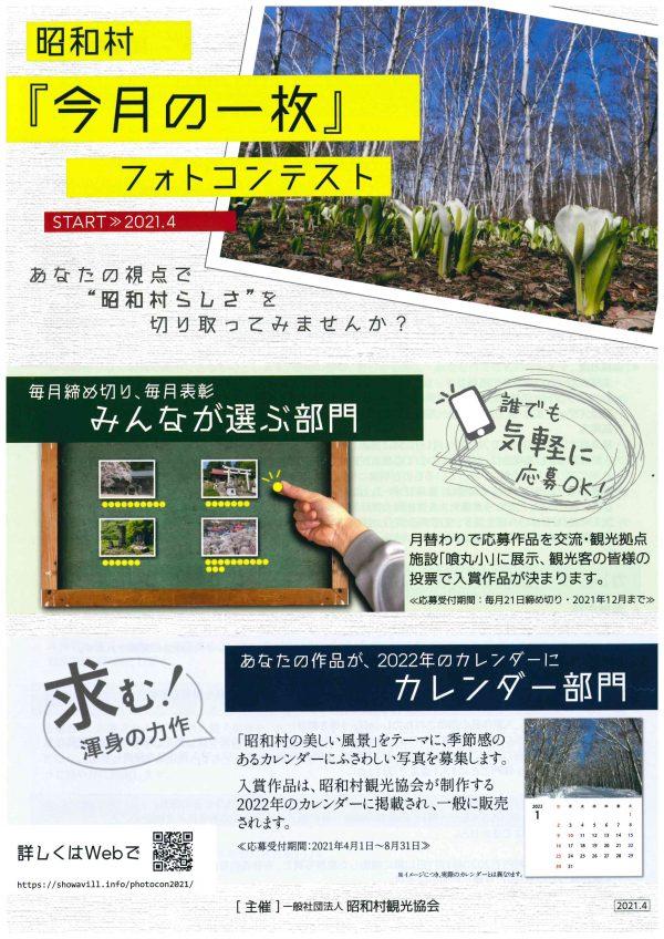 昭和村フォトコンテスト