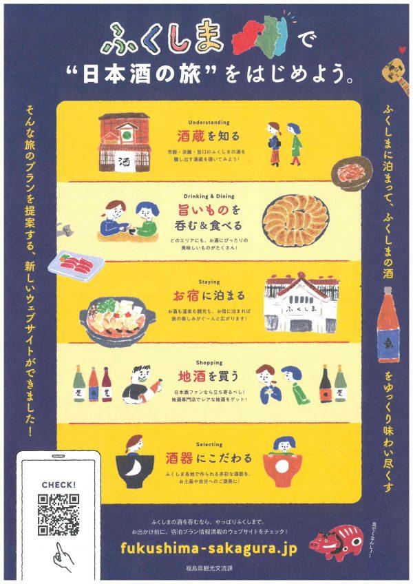 ふくしま日本酒の旅