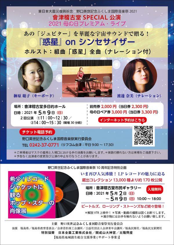 野口英世記念ふくしま国際音楽祭